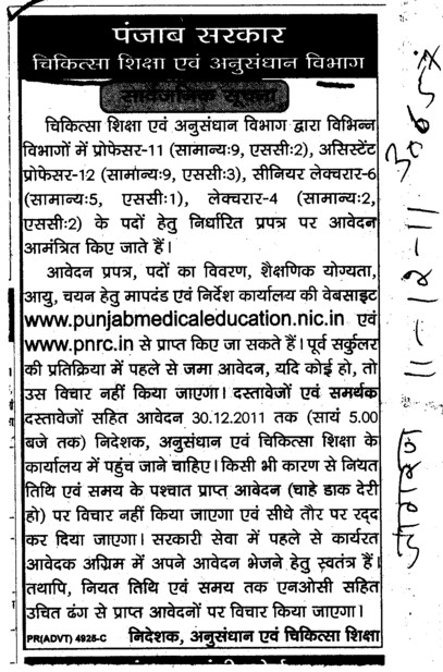 Punjab Sarkar Chikitsik Education and Anusandhan vibhag (PUNJAB MEDICAL COUNCIL)