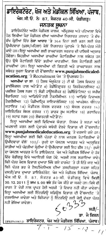 Jantak Suchna (Director Research and Medical Education DRME Punjab)