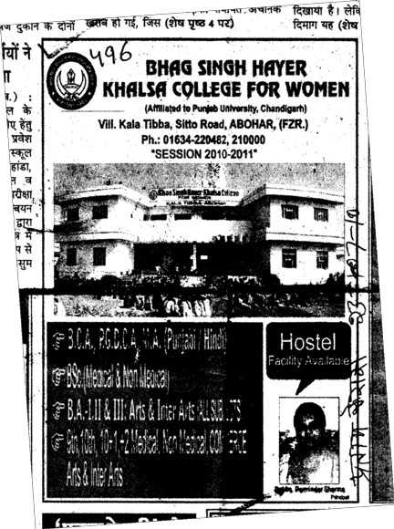 BCA PGDCA and BA Courses (Bhag Singh Hayer Khalsa College for Women Kala Tibba)