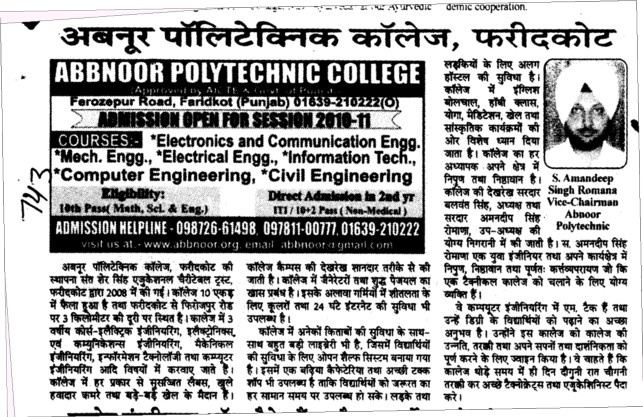 Message of Vice Chairman S Amandeep Singh Romana (Abbnoor Polytechnic College)