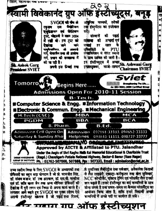 MTech MBA BBA and MCA etc (Sri Sai Group of Instituties (SSGI))