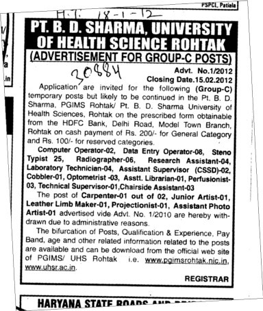 Computer Operator and Data Entry Operator etc (Pt BD Sharma University of Health Sciences (BDSUHS))