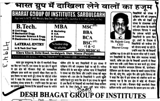BTech MBA BBA and BCA etc (Bharat Group of Institutions)