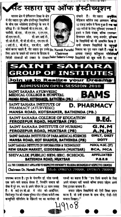 BAMS Course (Saint Sahara Group of Institutes)