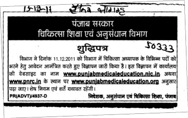 Change in the advertisement (Director Research and Medical Education DRME Punjab)