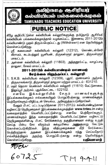 Public Notice (Tamil Language) (TamilNadu Teachers Education University)