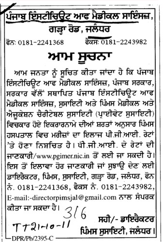 Aam Suchna (Punjab Institute of Medical Sciences (PIMS))