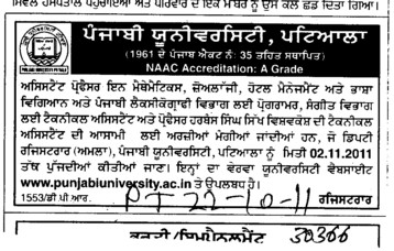 Assistant Professor in Hotel Management etc (Solapur University)