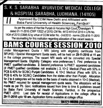 BAMS Course session 2010 (Shaheed Kartar Singh Sarabha Ayurvedic Med College and Hospital)