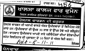 Hostel Warden required (Khalsa College for Women)
