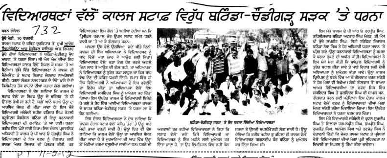 Students vallo College staff virudh Bathinda Chandigarh sadak te dharna (Adesh Institute of Medical Sciences and Research)