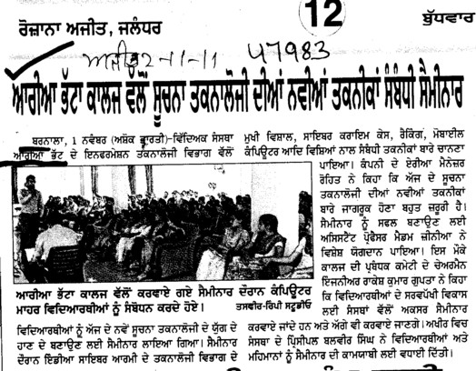Arya Bhatta College vallo suchna Technology diya naviya taknika sambhandhi seminar (Aryabhatta College of Engineering Jodhpur Cheema)