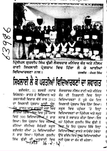 Sikhlai laike partiya Students da sawagat (ISF College of Pharmacy)