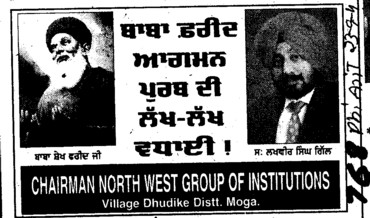 Lakh Lakh Vadai (North West Institute of Engineering and Technology NWIET Moga)
