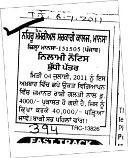 Change in the advertisement (Nehru Memorial Government College)
