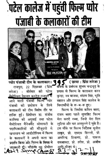 Patel College me pohounchi Film pure Punjabi ke kalakaro ki team (Patel Memorial National College)