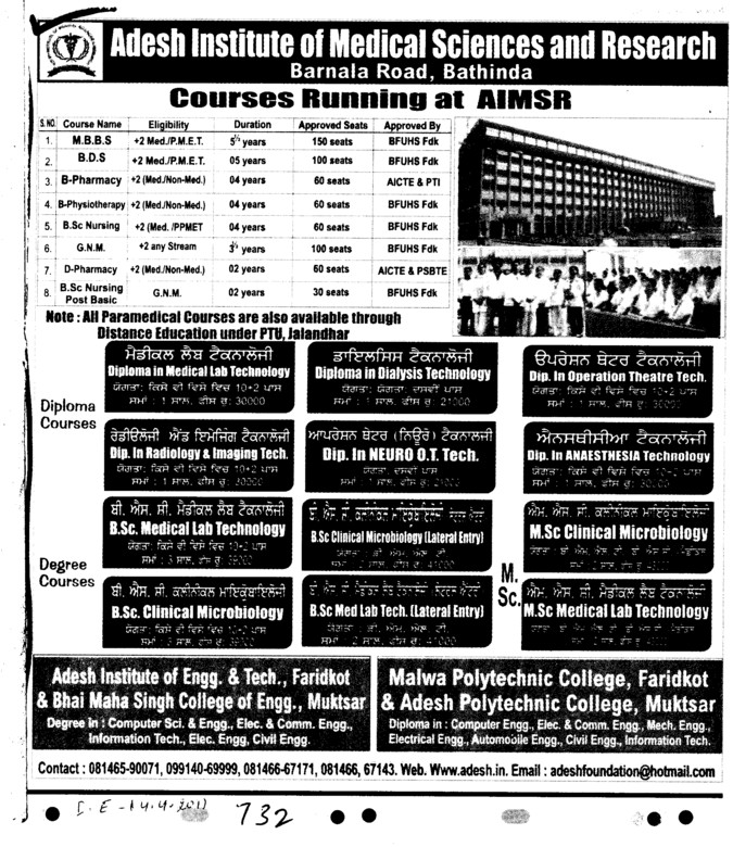 MBBS,BDS and GNM Course etc (Adesh Institute of Medical Sciences and Research)