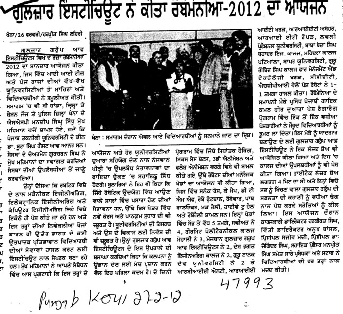 Guljar Institute ne kitta new year celebrate karn da ayojan (Gulzar Group of Instituties Khanna)