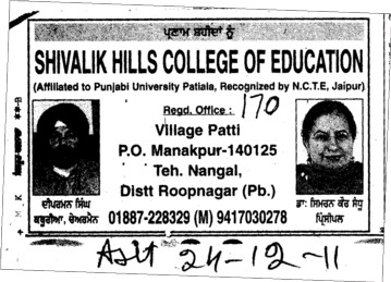 Message of Principal Dr Simran Kaur Sandhu etc (Shivalik Hills College of Education Patti)