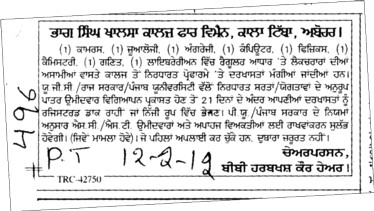 Lecturer for Commerce,English and Math etc (Bhag Singh Hayer Khalsa College for Women Kala Tibba)