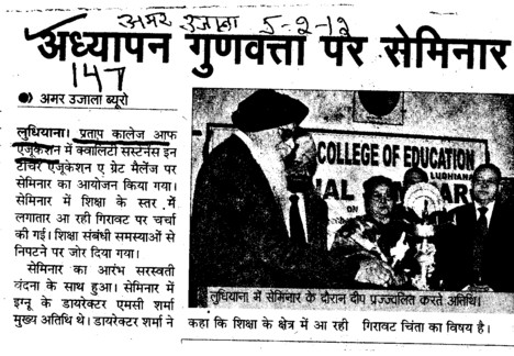 Adhyapan gunvatta par seminar (Partap College of Education)