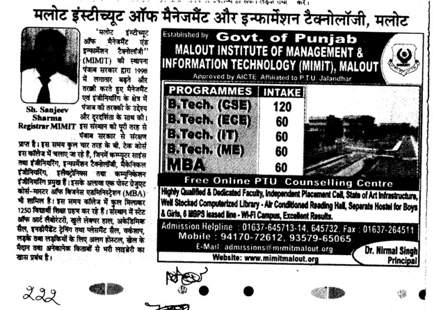 BTech and MBA Programmes (Malout Institute of Management and Information Technology MIMIT)