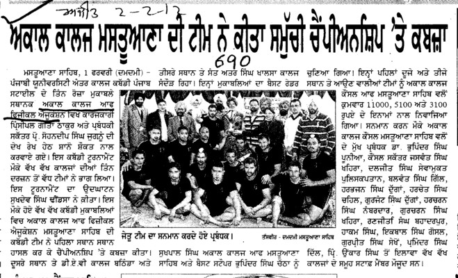 Akal College Mastuana di team ne kita samuchi championship te kabja (Akal College of Physical Education)