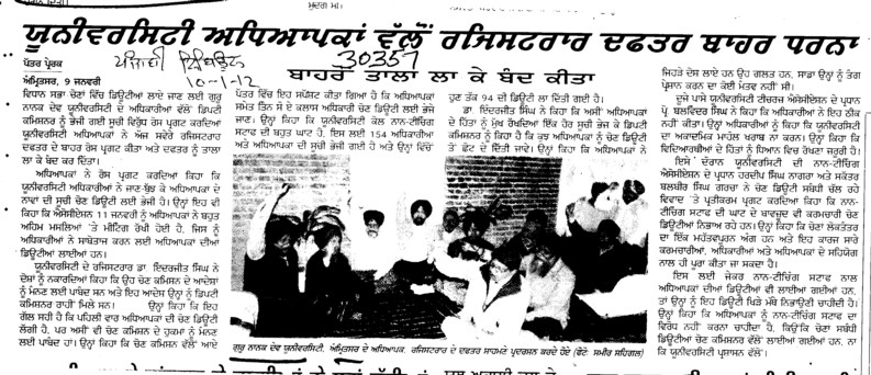University Teachers vallo ragistrar office bahar dharna (Guru Nanak Dev University (GNDU))