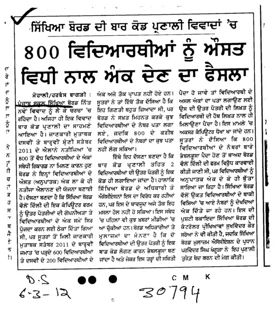 800 Students nu ausat vidhi nal marks den da faisla (Punjab School Education Board (PSEB))