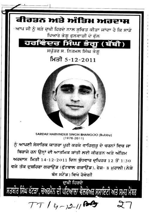 Antim Ardas of Harwinder Singh Bhangoo (Gian Sagar Medical College and Hospital)