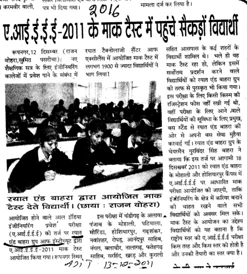 Hundreds of Students reach in Mock test of AIEEE 2011 (Rayat and Bahra Group)