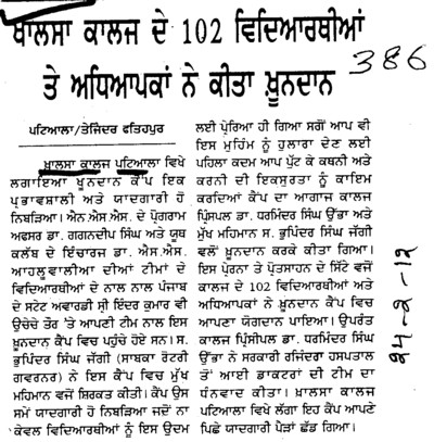 Khalsa College de 102 Students and Teachers ne kitta khundan (Khalsa College)