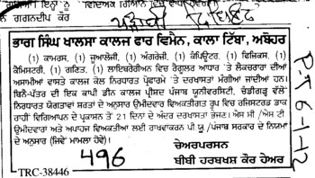 Lecturer in English,Hindi and Punjabi etc (Bhag Singh Hayer Khalsa College for Women Kala Tibba)