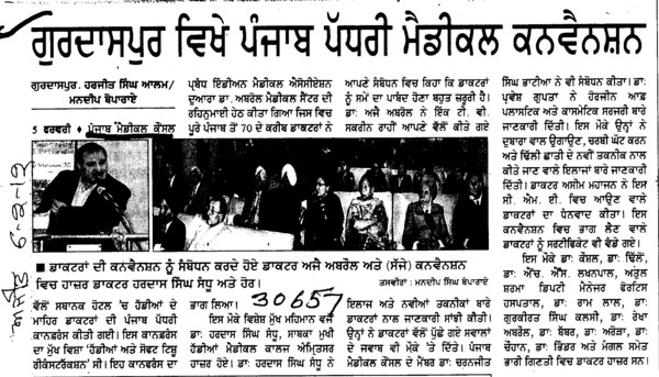 Gurdaspur vikhe Punjab padri Medical Convocation (PUNJAB MEDICAL COUNCIL)
