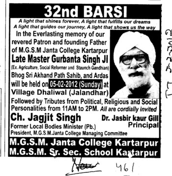 32nd Barsi of Late Master Gurbanta Singh Ji (MGSM Janta College)