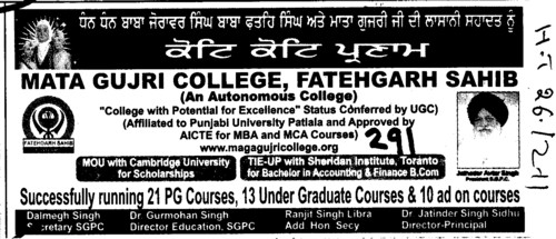 MBA and MCA Programmes (Mata Gujri College)