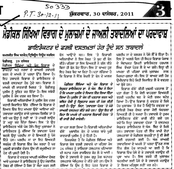 Medical Sikhiya vibhag de mulajma de jalli tabdiliya da pardafarash (Director Research and Medical Education DRME Punjab)