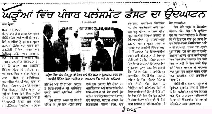 Ghadua wich Punjab Placement fest da udhghatan (Chandigarh Group of Colleges)