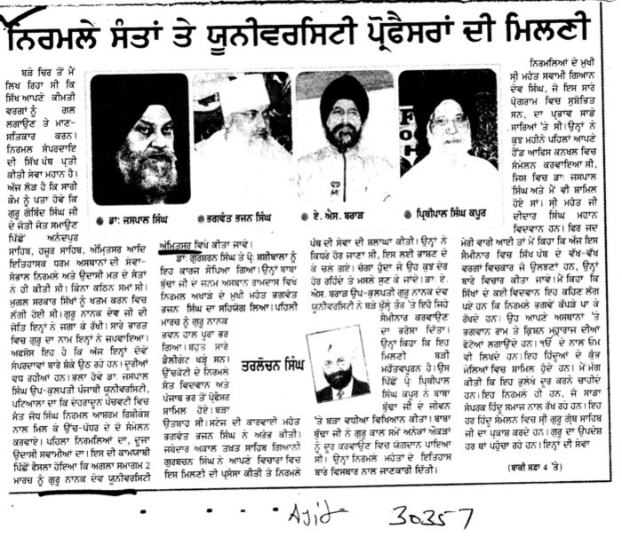 Message of Dr Jaspal Singh and Bhagwant Bhajan Singh etc (Guru Nanak Dev University (GNDU))
