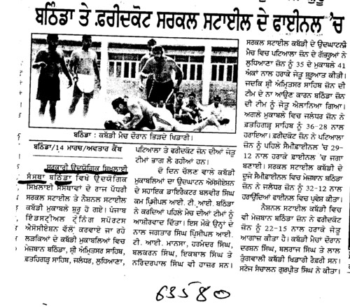 Bathinda te Faridkot circle style de final wich (Govt Industrial Training Institute (ITI))