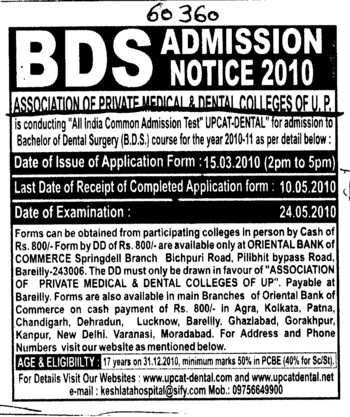 BDS 2010 (Association of Private Medical and Dental Colleges of Uttar Pradesh)