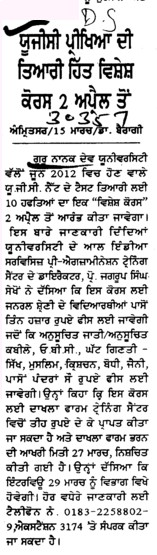 UGC Exams di tayari hitt subject course 2 April toh (Guru Nanak Dev University (GNDU))