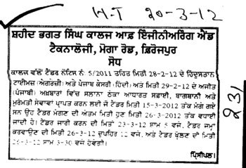 Tender dates (Shaheed Bhagat Singh State (SBBS) Technical Campus)