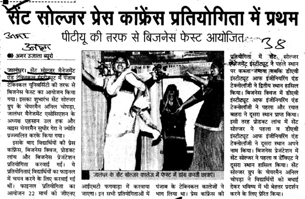 Saint Soldier press conference pratiyogita me pratham (St Soldier Management and Technical Institute)