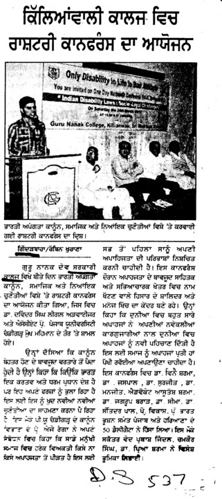 Killianwali College wich rashtriye conference da ayojan (Guru Nanak College)