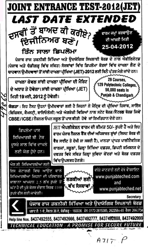 Joint Entrance Test 2012 (Directorate of Technical Education and Industrial Training Punjab)