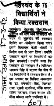 Meharchand ke 75 Students ne kiya blood donate (Mehr Chand Polytechnic College)