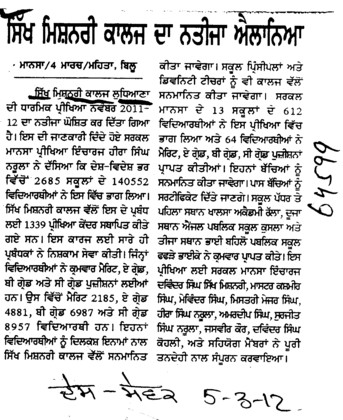 Sikh missionary College da result ailanya (Sikh Missionary College)