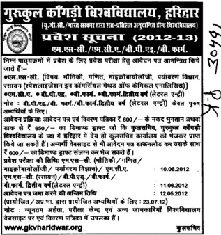 MSc,B Pharm and BPED Courses etc (Gurukul Kangri Vishwavidyalaya)