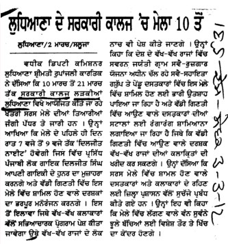 Ludhiana de Sarkari College wich mela 10 toh (Government College for Women)